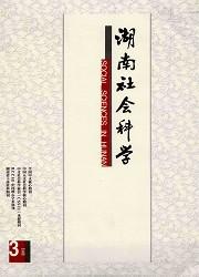 社会 杂志_湖南社会科学杂志社cssci